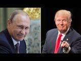 Телефонный разговор Путина с Трампом 2017 такого не ожидал никто