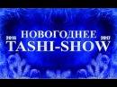 TASHI SHOW 2016 Bagestage