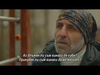 Този град ще дойде след теб - 8 епизод - Müslüm Gürses ( Feat. Ceza ) - İtirazım Var / Бг.суб