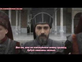 2 Анонс Кёсем Султан 2 сезон 43 серии. Субтитры.