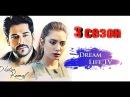 Черная любовь 3 сезон – 13 октября в 2017 году
