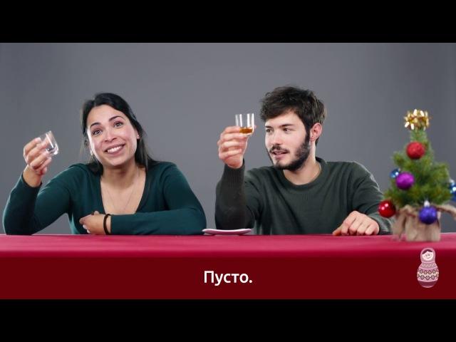 Итальянцы пробуют или Кларисса VS Алкогольные напитки