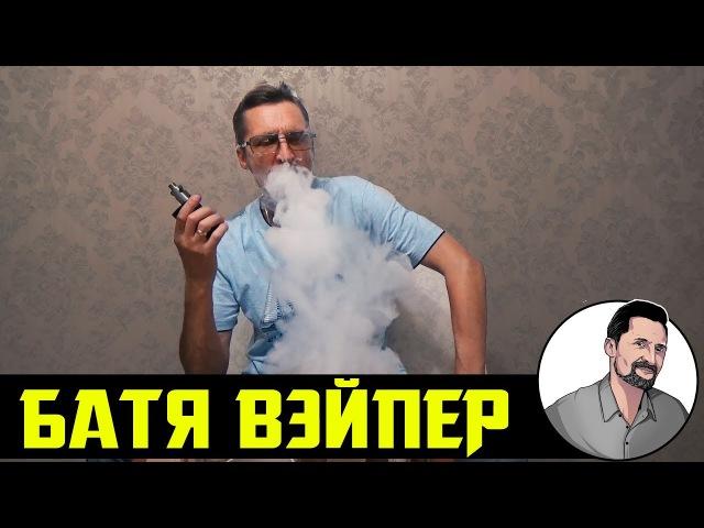БАТЯ ВЭЙПЕР The Bakers жидкость для электронных сигарет