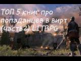 ТОП 5 КНИГ ПРО ПОПАДАНЦЕВ В ИГРЫ (Часть 2) Виртуальная реальность LITRPG