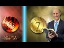 6. Знак сатаны и печать Бога - Даг Батчелор
