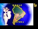 Развивающие мультфильмы Совы география для детей мультфильм 8 vekmnabkmvs cjds utjuhfabz lkz ltntq vekmnabkm