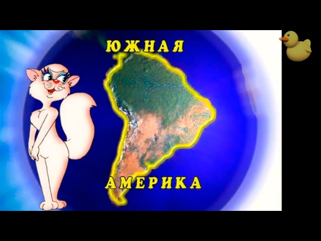 Развивающие мультфильмы Совы география для детей мультфильм 8 vekmnabkmvs cjds utjuhfabz lkz ltntq vekmnabkm смотреть онлайн без регистрации