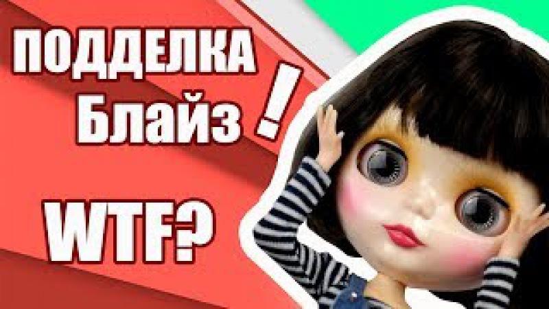 Блайзомания 2: Супердешёвая кукла Блайз подделка Сравнение кукол Blythe и Basaak с Аli...