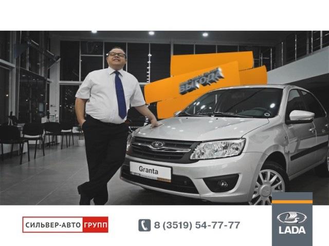 Евгений Никишин рекомендует: LADA Granta с максимальной выгодой в автоцентре Сильве ...
