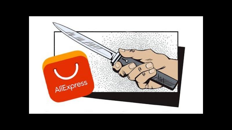 ОРУЖИЕ С ALIEXPRESS?! 10 ВЕЩЕЙ ДЛЯ САМООБОРОНЫ С АЛИЭКСПРЕСС! ЛУЧШЕЕ С ALIEXPRESS