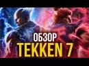 Tekken 7 - Железный кулак и стальная пятка Обзор/Review