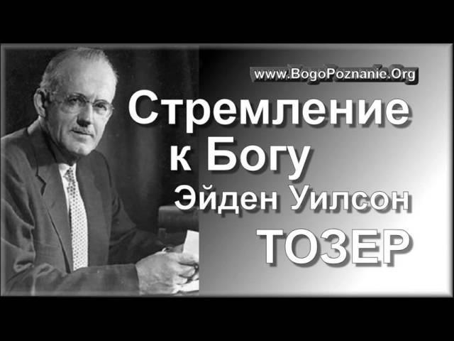 Э У ТОЗЕР 02 Блаженство самоотречения