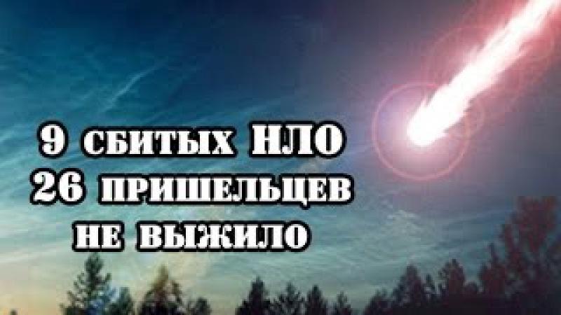 Сбито девять НЛО! Захвачены 4 живых пришельца с другой планеты