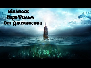 Bioshock / Биошок (2008) ИгроФильм