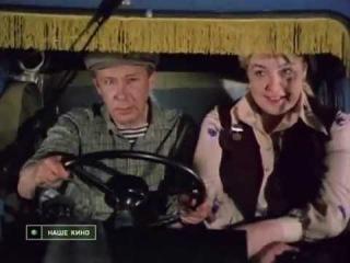 Шофер на один рейс (1981) СССР, кинокомедия 1-я серия из 2-х