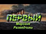 Военный Фильм про Подводников - ПЕРВЫЙ ! Военные Лучшие Фильмы 1941-45 !