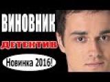 Виновник 2016 Детективы 2016, русские криминальные сериалы