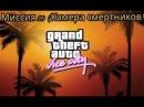 GTA Vice City Миссия 20 Камера смертников