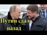 Путин дал КАРТ-БЛАНШ Кадырову