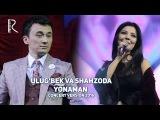 Shahzoda &amp Ulug'bek Rahmatullayev - Yonaman  Шахзода ва Улугбек - Ёнаман (concert version 2016)
