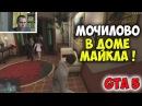GTA 5 Война у Майкла! Игра гта 5 с филипином Гта детей 5 лет Баги в Гта 5 видео обзор Гта 5 radeon Гонки про гта 5 Гта 5 5 звезд