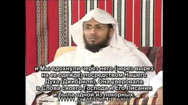 Имад аль-Мансари сура Тахрим 10-12 аяты.