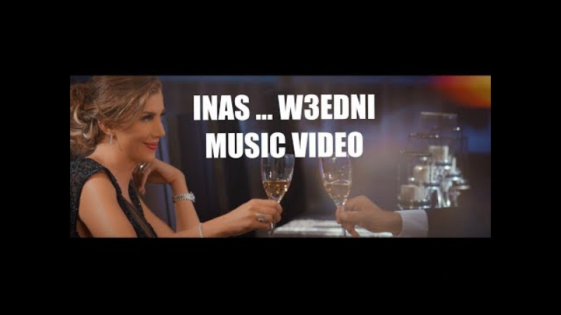 Official Video.. إيناس وعدني .. Inas W3EDNI