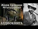 Жорж Сименон Мегрэ и убийца. Аудиокнига