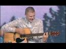 КВН - БАК-Соучастники - Жалостливая песня 2