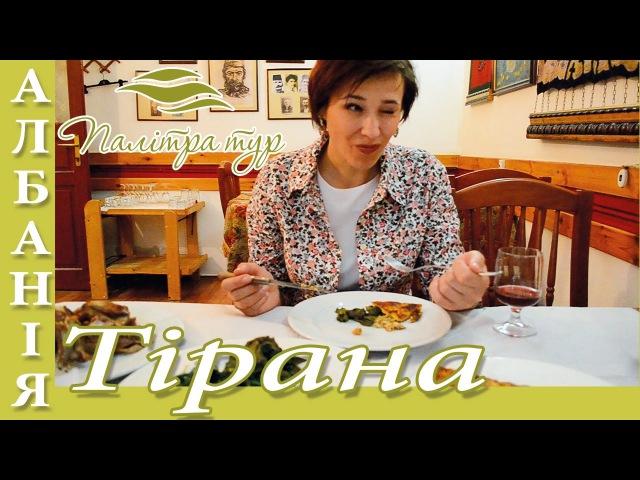 Тірана. Традиційний ресторанчик Oda, сувеніри і бункери Албанії.