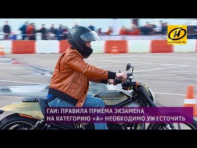 ГАИ Беларуси ужесточает экзамен на категорию «А» для мотоциклистов