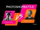 Photoshop Battle №7 — Дизайнер-панда VS Андрей Сипатов Catzwolf. Сайт «Красный октябрь»