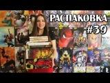 Распаковка комиксов, фигурок, манги и гик книг #39 Новинки и олдскул!