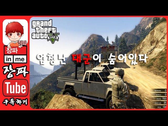 GTA5:터널안 엄청난 군사기지 GTA5:Military Base In Tunne - 장파