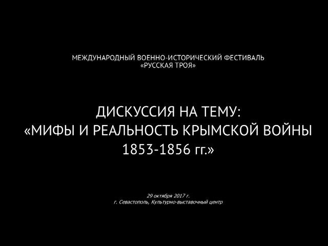 Дискуссия «Мифы и реальность Крымской войны 1853-1856 гг.»