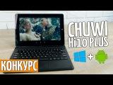 2 в 1. Chuwi Hi10 Plus! Планшет с Windows и Android + КОНКУРС!
