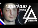 LINKIN PARK Castle of glass перевод на русском языке FATALIA