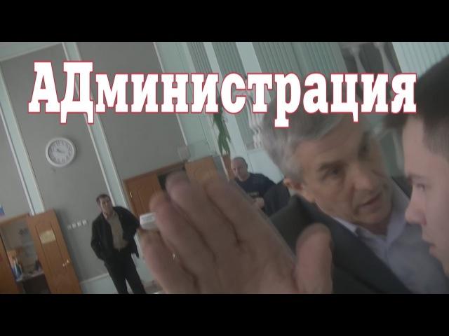 Это Администрация города Ульяновска или ДУРДОМ?