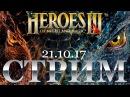 Heroes of Might and Magic III - Игра детства