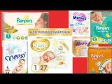 Памперсы для новорожденного. Обзор и сравнение.