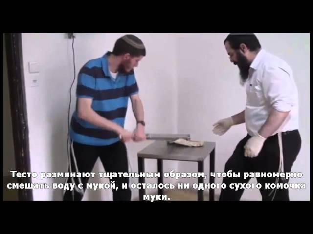 Изготовление мацы ручным способом