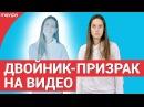 Как создать двойника призрака на видео