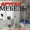 Другая мебель Воронеж