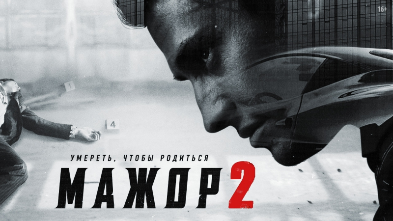 Мажор 2 - 6 серия - (2 сезон 6 серия) - русский детектив HD