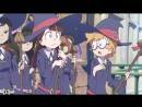 AniDub OVA 1 - Академия ведьмочек / Little Witch Academia Nika Lenina, Trina_D, Shina