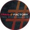 Гриль#Factory