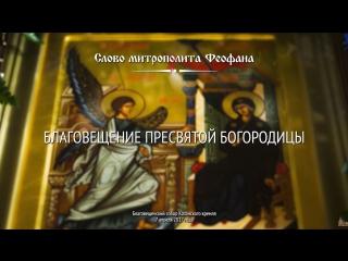 Проповедь митрополита Феофана в день Благовещения Пресвятой Богородицы