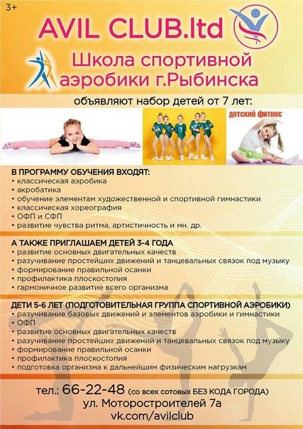 AVILclub предлагает различные направления фитнеса для детей и взрослых