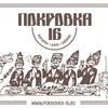 ПОКРОВКА 16