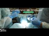 лапароскопическая стерилизация. как все происходит, когда мы забрали пациента в операционный блок